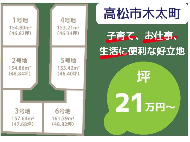 高松市木太町 子育て、お仕事、生活に便利な好立地 21万円~ (建築条件付分譲)
